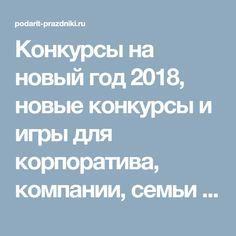 Конкурсы на новый год 2018, новые конкурсы и игры для корпоратива, компании, семьи   Что ни день - то праздник