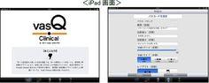 ボトルキューブ、医療現場向けiPad/iPhoneアプリ「VasQ Clinical」を開発