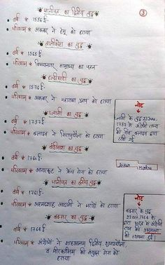 History Discover Online Schools - Learning Prep Online Programs and Courses Gernal Knowledge In Hindi Gk Knowledge General Knowledge Facts Knowledge Quotes Ias Study Material Learn Hindi Science Vocabulary Teaching Geography Education Information General Knowledge Book, Gk Knowledge, Knowledge Quotes, Gernal Knowledge In Hindi, Science Vocabulary, Science Notes, English Vocabulary Words, Learn English Words, English Study