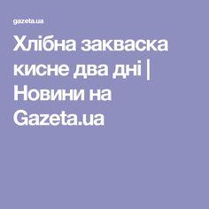 Хлібна закваска кисне два дні | Новини на Gazeta.ua