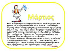 Greek Language, Spring Activities, School Lessons, Great Words, Mothers Love, Spring Crafts, School Days, Special Education, Preschool
