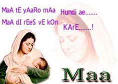 @Ashley Yoon MOTHER'S DAY@ MAA te preet MAA hundi ae MAA di rees ve kon kare. sadde haq de lai jo ladh jave je MAA na hove kon lade.. galti phanve sadi hove fe v sade pakh vich aan khade... sanu de jo thndiya shawan sariya dhupa aap hare... nale bukal da nig de k sanu sari thnd vich aap thare.... rabb na kare kise bacheya di MAA kade ona toh ho jaye pare, MAA te preet MAA hundi ae MAA di rees ve kon kare...... preet kripal
