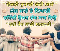 Gur Punjabi Quotes, Desi