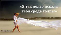 Каждая женщина еще совсем юной девушкой мечтает встретить большую любовь. Такую любовь,чтобы вокруг все искрилось и чувства зашкаливали. Чтобы понимать друг