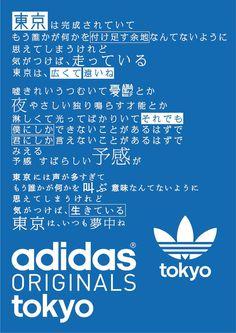 Geschäft, in dem Mikako Kawakami das Manifest schrieb Typography Poster, Graphic Design Typography, Ad Design, Book Design, Light Blue Aesthetic, Japanese Poster, Japanese Graphic Design, Advertising Design, The Originals