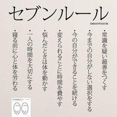 最近、欠かさず見ている「セブンルール 」。女性しか出演できないため、勝手にルールを考えてみました。 Message Quotes, Wise Quotes, Book Quotes, Great Quotes, Words Quotes, Inspirational Quotes, Japanese Quotes, Something To Remember, Life Words