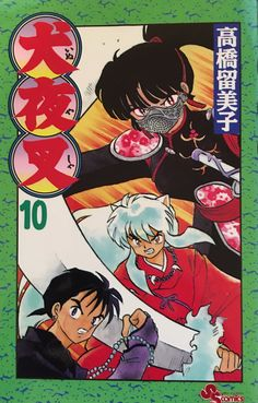 Inuyasha by Rumiko Takahashi follows the adventures of a 15 year old girl from Tokyo as she time-slips into the Sengoku era of Japan. Reading manga can be a fun way to improve vocabulary, grammar, and