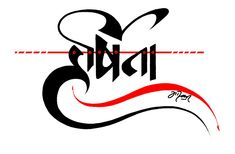 Marathi Calligraphy Font, Calligraphy Drawing, Calligraphy Name, Hindi Font, Tattoo Name Fonts, Font Names, Name Tattoos, Mantra Tattoo, Wedding Album Design