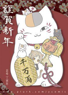 Nyanko sensei and like OMG! get some yourself some pawtastic adorable cat shirts, cat socks, and other cat apparel by tapping the pin! Neko Cat, Maneki Neko, Art Anime, Manga Anime, Anime Figures, Anime Characters, Natsume Takashi, Hotarubi No Mori, Chinese Cartoon