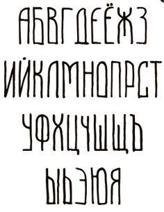 Бесплатный шрифт «Берёзки» — Миша Панфилов