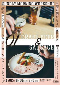 SUNDAY MORNING WORKSHOP #1<br /> 朝のクラフトビールとソーセージのワークショップ Menu Design, Food Design, Flyer Design, Layout Design, Japan Graphic Design, Japan Design, Graphic Design Posters, Dm Poster, Poster Layout