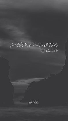 Beautiful Quran Quotes, Beautiful Arabic Words, Arabic Love Quotes, Islamic Inspirational Quotes, Quran Wallpaper, Islamic Quotes Wallpaper, Islamic Posters, Islamic Phrases, Religion Quotes
