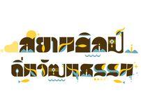 SAINAM | Animated Typeface : 기하학적 그래픽표현