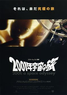 Japanese Movie Posters: 2001: A Space Odyssey