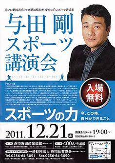 21日に燕市教育委員会が吉田産業会館で開く与田剛スポーツ講演会のちらし
