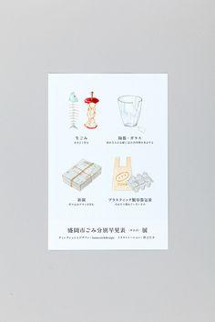 盛岡市ごみ分別早見表(非公式) Layout Design, Design Art, Graphic Design, Typo Logo, Typography, Graphic Prints, Poster Prints, Japanese Packaging, Corel Painter