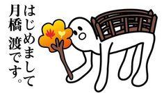 京都・嵐山のゆるキャラ「月橋渡」がヤバすぎる → 着ぐるみ化して更にヤバさが増す | ガールズちゃんねる - Girls Channel -
