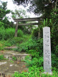 "Map It! Okinawa: ""Iha-jo Castle Ruins of Ishikawa"" This is the Iha-jo Castle Ruins of Ishikawa in Uruma City. It is a small castle site that sits on a hilltop over looking what is now Ishikawa district and Kinbu Bay. Gps Coordinates:      N 26 25.285	E 127 49.031"