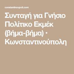 Συνταγή για Γνήσιο Πολίτικο Εκμέκ (βήμα-βήμα) • Κωνσταντινούπολη
