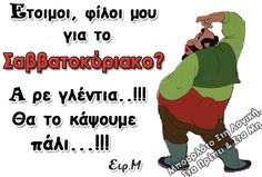Greek Quotes, Sarcasm, Animation, Memes, Happy, Animals, Meme, Motion Design, Cartoons
