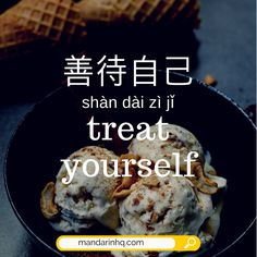 Learn Mandarin Chinese with Free Video Lessons Chinese Slang, Chinese Phrases, Chinese Words, Mandarin Lessons, Learn Mandarin, How To Speak Chinese, Learn Chinese, China Facts, Chinese Pinyin