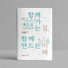 중소기업중앙회  협동조합 공동 사업 우수 사례집 Book Cover Design, Book Design, Layout Design, Brochure Cover, Brochure Design, D Book, Editorial Design, Creative Design, Typography
