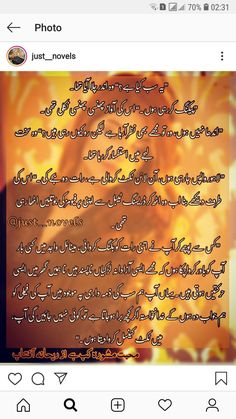 Famous Novels, Best Novels, Urdu Quotes Images, Romantic Novels To Read, Urdu Love Words, Islamic Phrases, Quotes From Novels, Good Health Tips, Urdu Novels