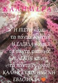 Night Photos, Good Morning Wishes, Greek Quotes, Good Vibes, Picture Quotes, Birthday Wishes, Good Night, Life Is Good, Religion