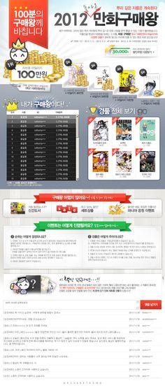2011.12. 2012년 만화구매왕