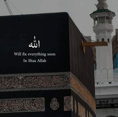 Islam Religion, Allah, Broadway Shows, Peace, Quote, Words, Quotation, Qoutes, Sobriety
