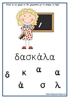 Greek Language, Writing Words, First Day Of School, Literacy, Preschool, Blog, Kids, First Day Of Class, Young Children
