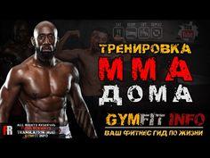 Тренировка БОЙЦА ММА! УПРАЖНЕНИЯ с СОБСТВЕННЫМ весом ДОМА от ФАНКА РОБЕРТСА   RUS, Канал GymFit INFO - YouTube