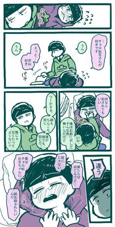 チョロ一くびしめ漫画 [5]