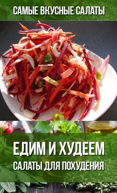 Discover thousands of images about Nutrition Recommendations Refferal: 9607418311 Best Salad Recipes, Diet Recipes, Cooking Recipes, Healthy Recipes, Healthy Nutrition, Paleo Diet, Healthy Lemonade, Quick Dinner Recipes, Health Eating
