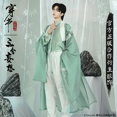 Aesthetic Fashion, Aesthetic Clothes, Opera Dress, Boy Outfits, Fashion Outfits, Fashion Design Drawings, Fantasy Costumes, Hanfu, Costume Design