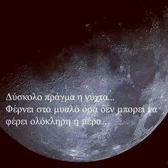Και μετα να σου λενε κοιμησου ... Αχ καρδια μου που με πας παλι ....