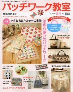 パッチワーク教室 2012年 07月号 [雑誌]:Amazon.co.jp:本