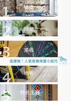 我們看到了。我們是生活@家。: 人氣餐廳 restaurant&cafe 佈置5技巧!