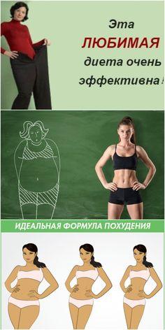 Похудеть так, чтобы вес не вернулся! Эта диета очень эффективна! Подруги будут в шоке! Gut Health, Health Fitness, Loose Belly Fat, 30 Day Abs, To Loose, Healthy Nutrition, Healthy Recipes, Health Motivation, Herbal Medicine
