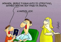 -Dad,do you know what is that round,yellow thing who eats everything?-Your mother. Funny Cartoons, Funny Memes, Jokes, Funny Greek Quotes, Wise Quotes, Just For Laughs, Funny Photos, Lol, Relationship
