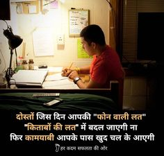 Education Discover Gig Laser - Local Jobs Near Me Search 2020 Motivational Thoughts In Hindi, Powerful Motivational Quotes, Inspirational Quotes For Students, Good Thoughts Quotes, Study Hard Quotes, Life Lesson Quotes, Exam Motivation, Study Motivation Quotes, General Knowledge Book