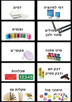 Back 2 School, School Staff, Childhood Education, Kids Education, Class Rules, Learn Hebrew, Diy For Kids, Kindergarten, Dots