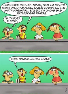 Funny Cartoons, Funny Jokes, Funny Shit, Funny Stuff, Funny Greek Quotes, Laugh Out Loud, Kai, Comics, Laughing