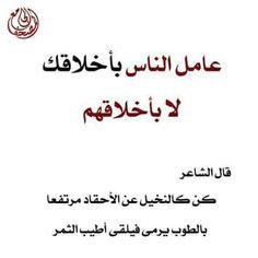 اخلاقكم  ...يا اهل التوحيد   ...الاخلاق التي علمنا رسول الله   .لا اله الا الله محمد رسول الله.