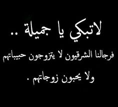 Islamic Love Quotes, Islamic Inspirational Quotes, Arabic Quotes, Baby Love Quotes, Pretty Quotes, Wisdom Quotes, Life Quotes, Funny Cartoon Quotes, Iphone Wallpaper Quotes Love