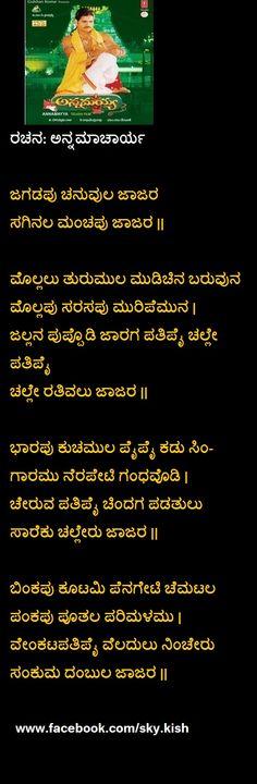 Movie : Annamayya ---> ಜಗಡಪು ಚನುವುಲ ಜಾಜರ ಸಗಿನಲ ಮಂಚಪು ಜಾಜರ   