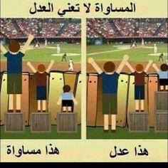 المساواة لاتعني العدل