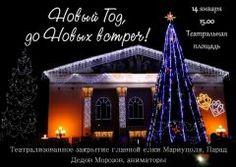 Закрытие городской ёлки - Афиша - Мариуполь