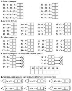 Kindergarten Math Worksheets, Reading Worksheets, Maths, Math Sheets, Math Journals, Kids Education, Photo Wall, Learning, Words