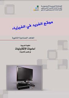 تحميل كتاب أساسيات الإلكترونيات Pdf تخصص إلكترونيات Electronics Basics Electronics Lab Electronics